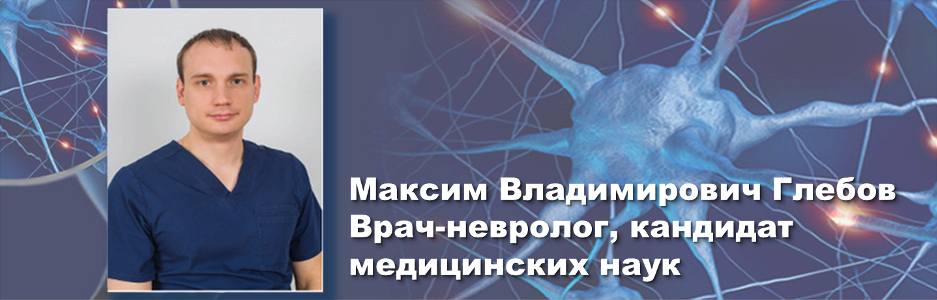 Врач-невролог Глебов Максим Владимирович